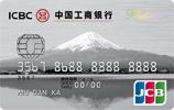 工商银行JCB旅行卡白金卡