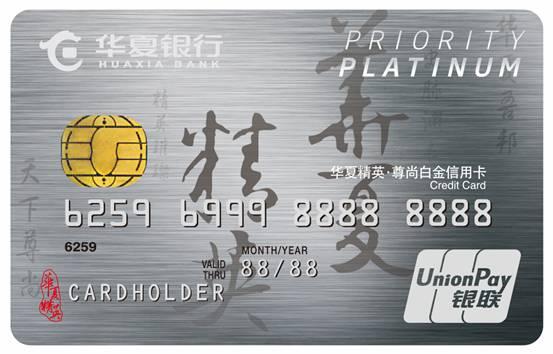 华夏银行精英•尊尚白金信用卡