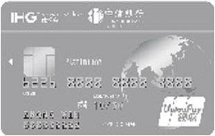 中信银行IHG优悦会联名白金卡