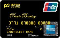 美国运通超白金信用卡