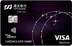 浦发银行Visa御玺信用卡