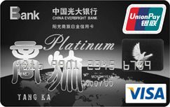 光大银行阳光商旅白金信用卡