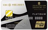 工商银行香格里拉信用卡