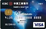 工商银行环球旅行白金信用卡