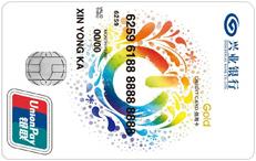 兴业银行兴动力信用卡(金卡)