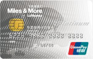 汉莎航空飞常里程汇华夏联名信用卡(银联白金)