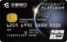 华夏银行精英环球信用卡•尊尚白金卡