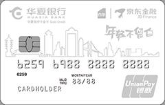 """华夏京东""""小白""""联名信用卡"""