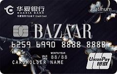 华夏银行时尚芭莎联名卡白金卡