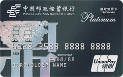 邮政储蓄银行鼎致白金信用卡