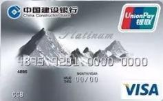 龙卡尊享白金信用卡