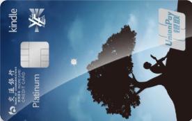 交通银行Kindle优逸白金信用卡