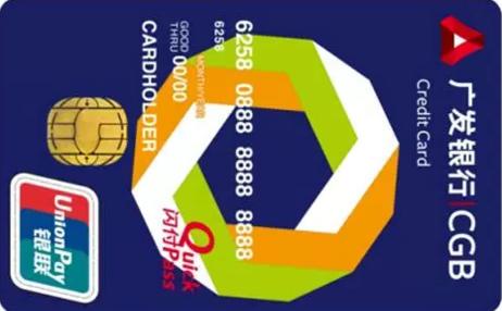 广发犀利信用卡