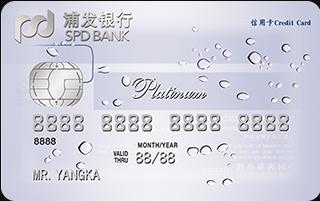浦发梦卡-透明水滴银联白金卡