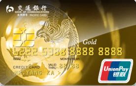 交通银行标准银联金卡