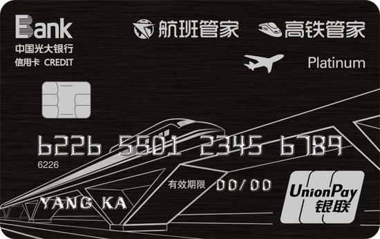 光大银行航班高铁管家联名信用卡