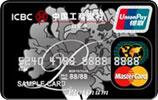 牡丹白金信用卡(万事达卡品牌)