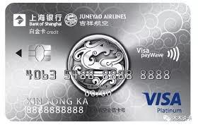 上海银行吉祥航空联名信用卡(VISA白金卡)