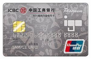 工银Mini爱购白金信用卡