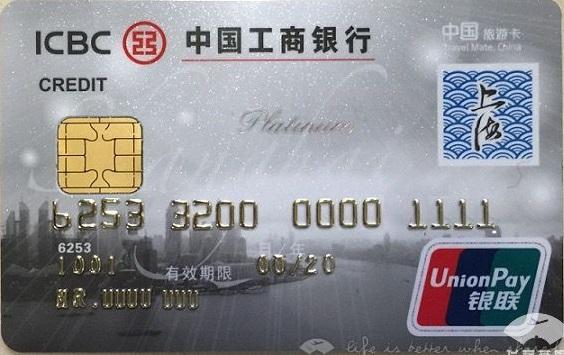 中国旅游卡精英版白金卡(上海分行)