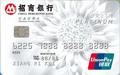 招商银行银联白金信用卡