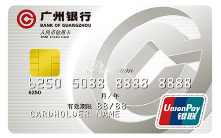 广州银行标准信用白金卡精英版