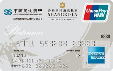 民生银行香格里拉标准白金卡
