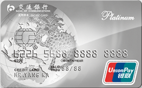 交通银行白金信用卡