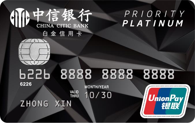 中信银行i白金信用卡(白金卡)