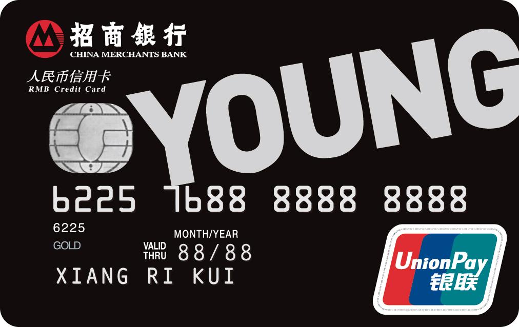 招商银行YOUNG卡青年版(黑卡面)