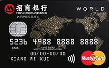 招商银行MasterCard全币卡