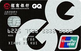招商银行GQ联名信用卡