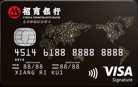 招商银行Visa全币种国际信用卡
