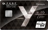 交通银行Youth Elite优逸银联白金信用卡
