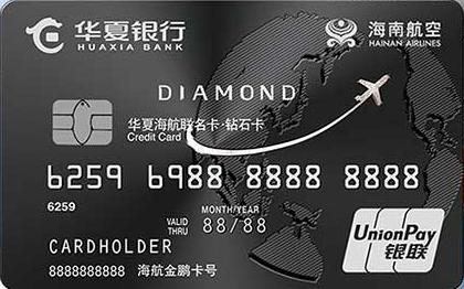 华夏海航联名信用卡•钻石卡