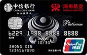 中信银行海航信用卡(白金卡)