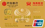 中信银行海航信用卡(金卡)