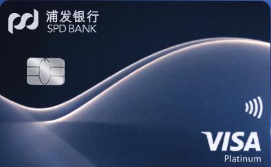 浦发VISA超凡白金信用卡-标准版