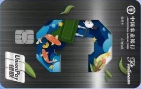 农行年轻系列白金信用卡C位出道版(锦鲤版)