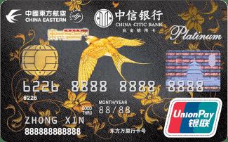 东航中信银行联名卡(白金精英卡)
