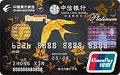 东航中信银行联名卡(白金尊贵卡)