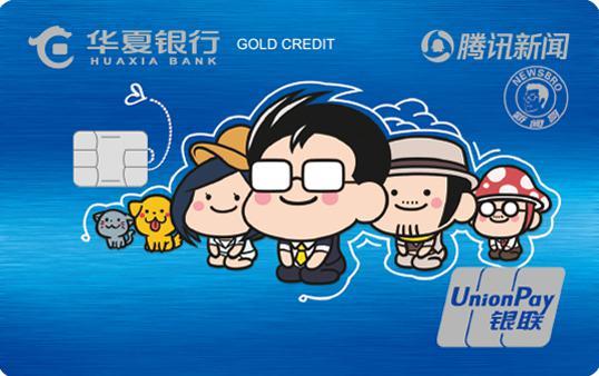 华夏腾讯新闻xīn联名信用卡(锐E蓝)