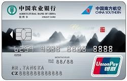 农行南航明珠联名信用卡(银联山版白金卡)