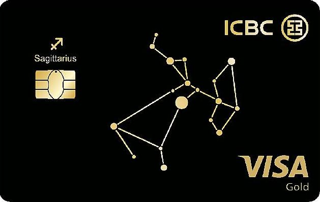 工商银行宇宙星座信用卡VISA金卡