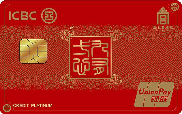工银故宫联名信用卡