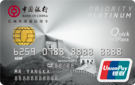 中国银行标准白金信用卡(银联)