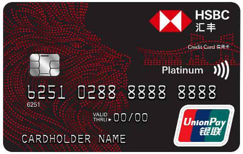 汇丰丰聚旅行信用卡