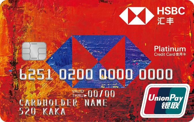 汇丰CP信用卡-红卡