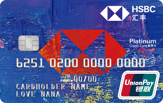 汇丰CP信用卡-蓝卡