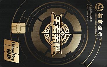 招商银行王者荣耀联名信用卡